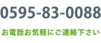 0595-83-8888